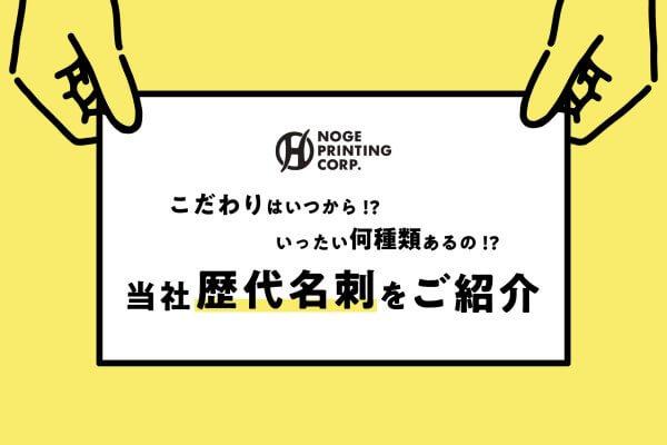 【印刷会社こだわりの名刺】いったい何種類ある?!歴代名刺をご紹介!