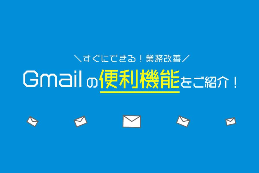 【Gmailの便利機能】すぐにできる業務改善!