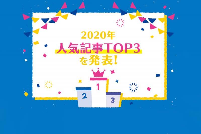 『ヒラメキ工房』2020年人気記事【TOP3】を発表!