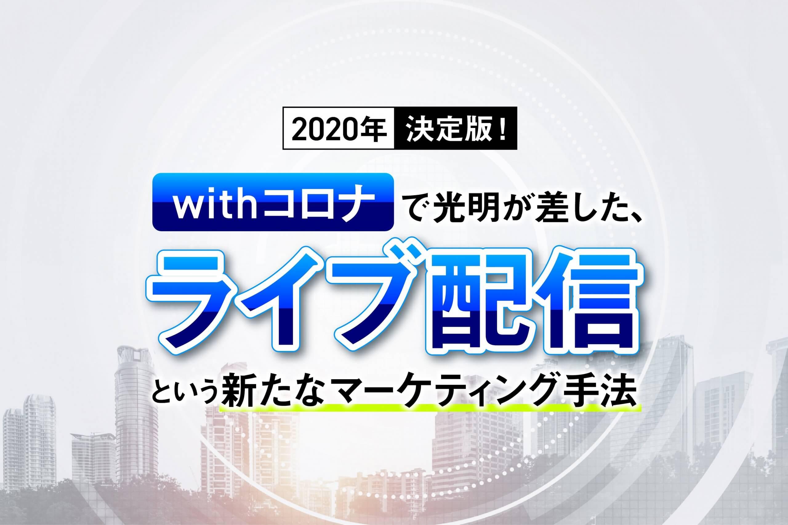 【2020年決定版】企業の「ライブ配信」という新たなマーケティング手法