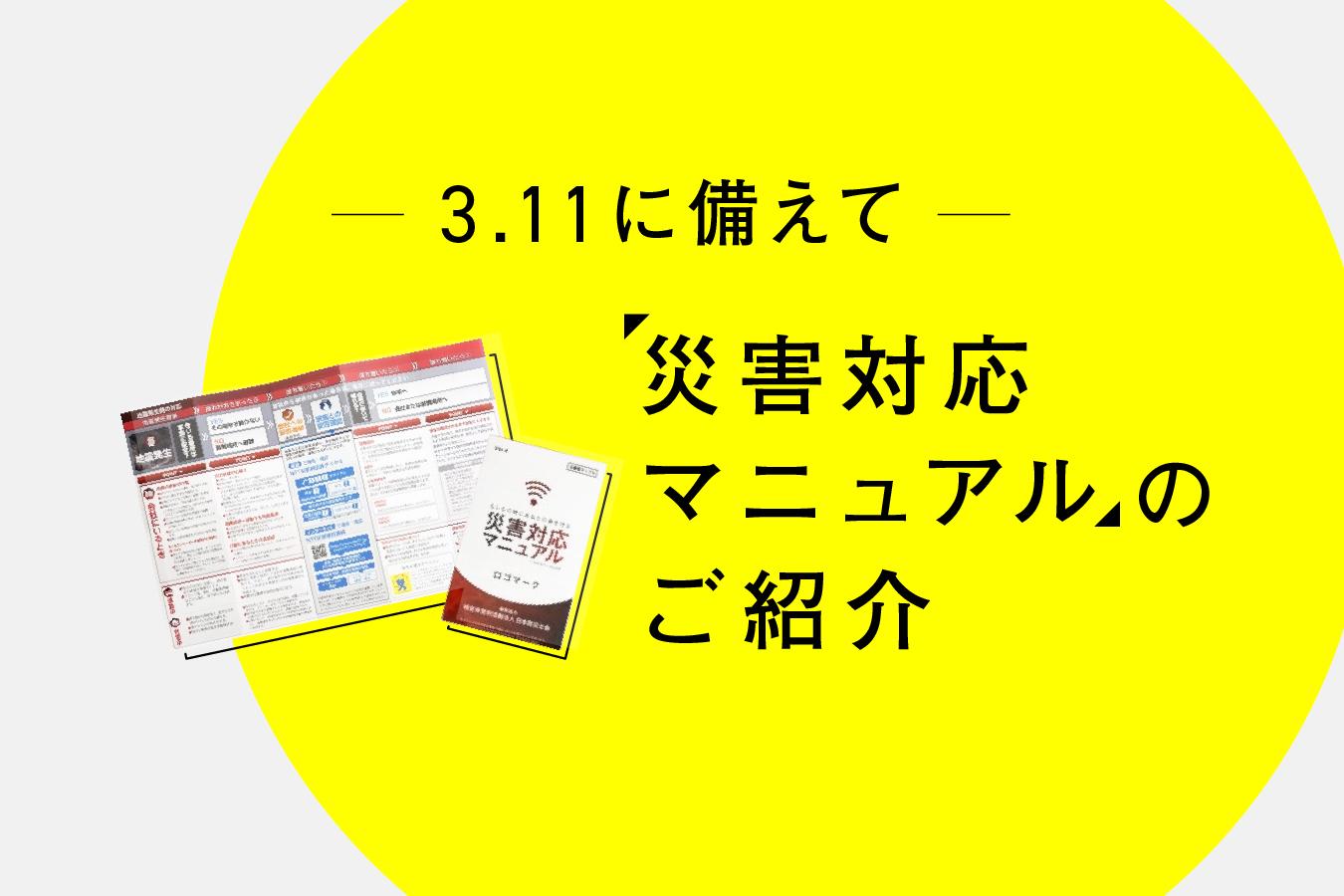 【改めて防災意識の見直しを】災害対応マニュアルのご紹介