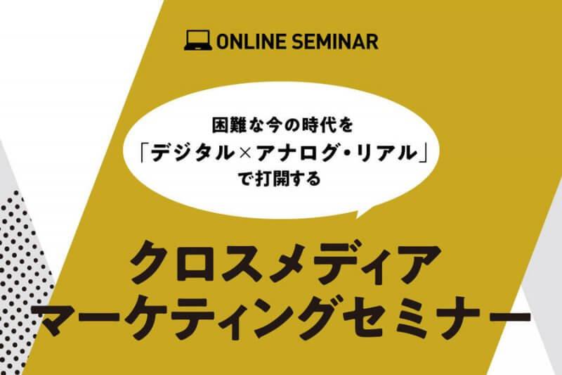 【デジタル×アナログで打開する!】クロスメディアマーケティングセミナー【1/29(金)14時~】