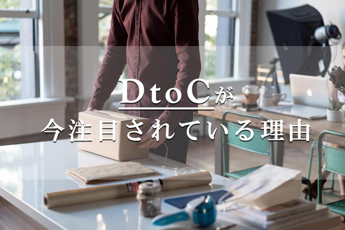 【DtoCって何?】今注目されている理由とは