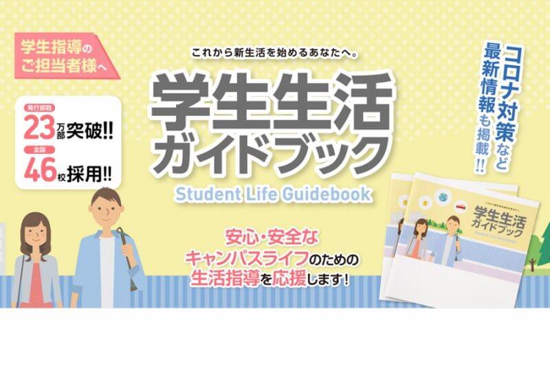 【大学生の生活指導に】学生生活ガイドブック│まだ間に合う!2021年1月29日締切!