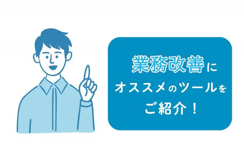 【インストール推奨】業務改善にオススメのツールを紹介!