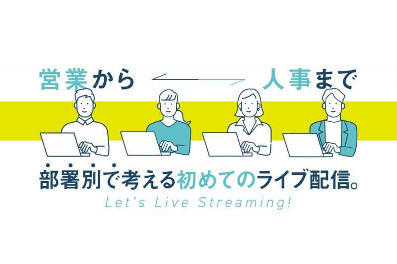 営業から人事まで【部署別で考える】初めてのライブ配信。動画配信をはじめよう!
