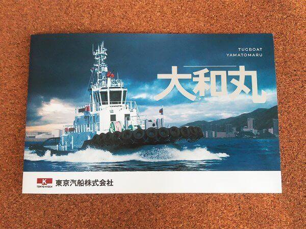【事例紹介】東京汽船株式会社様「就航カード」