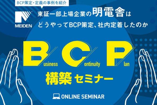 【BCPはどうやって構築・定着させるのか】BCP構築セミナー【2/19(金)14時~】