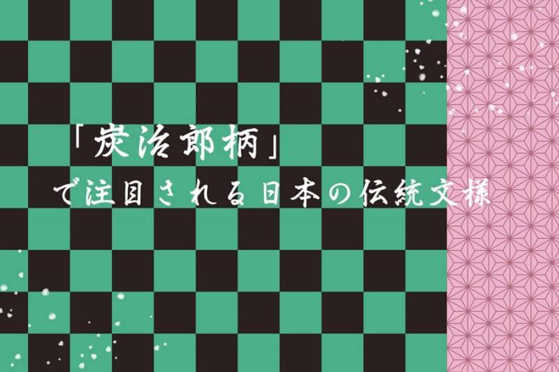 「鬼滅の刃」炭治郎柄で注目される日本の伝統文様