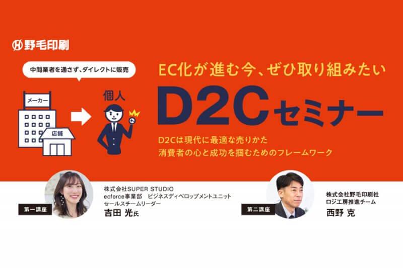 【EC化を検討中のメーカー様必見!】D2Cセミナー【3/25(木)16時~】