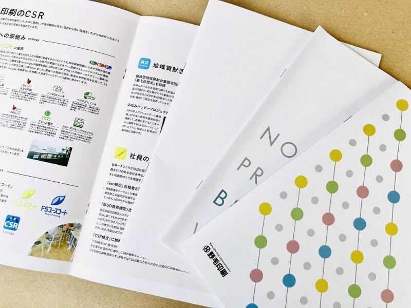 【中綴じ製本とは】印刷会社の生産管理課が、その特徴を紹介!