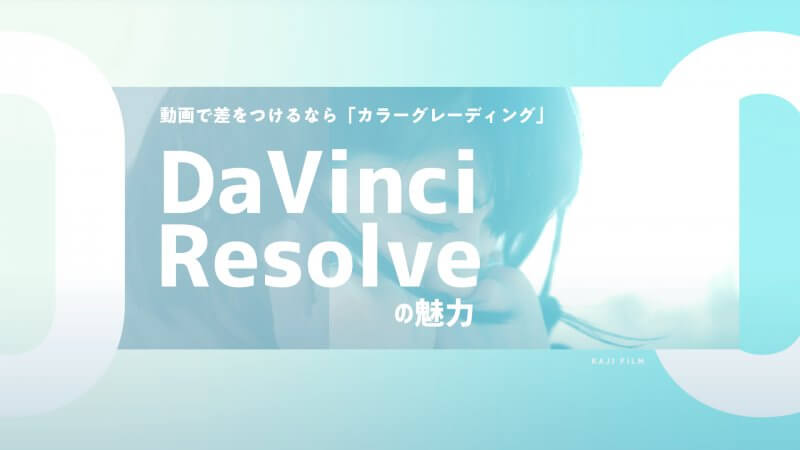 【DaVinci Resolve】動画で差をつけるなら「カラーグレーディング」