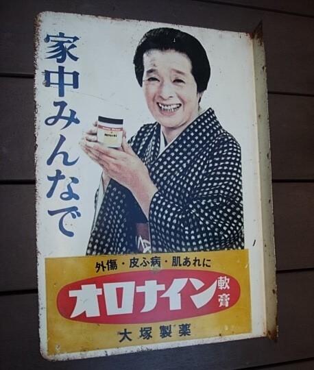 オロナイン軟膏の看板