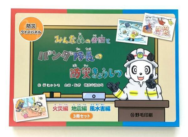 新刊! 防災クイズパネル『みんな森の仲間とパンダ隊長の防災きょうしつ』販売開始!