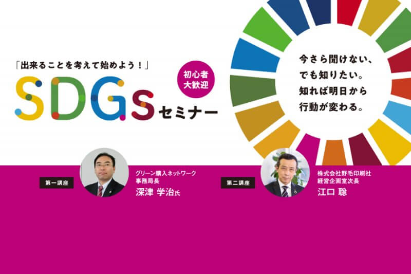 【初心者大歓迎!】SDGsセミナー【4/22(木)14時開催!】