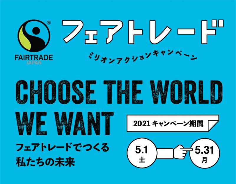 『フェアトレード ミリオンアクションキャンペーン』が開催中!【5/1~5/31】