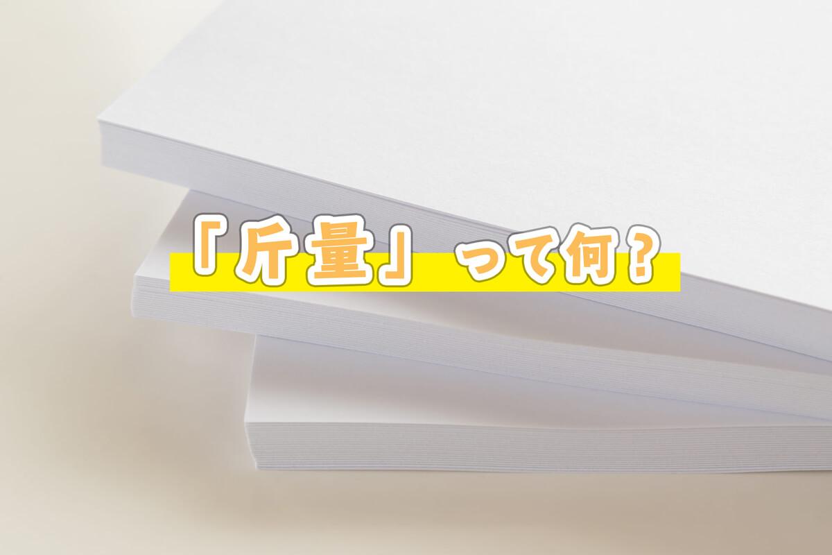 【斤量とは?】紙の厚さを表す単位について解説!