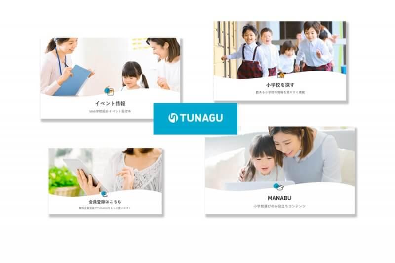 【事例紹介】教育・小学校受験情報サイト「TUNAGU」