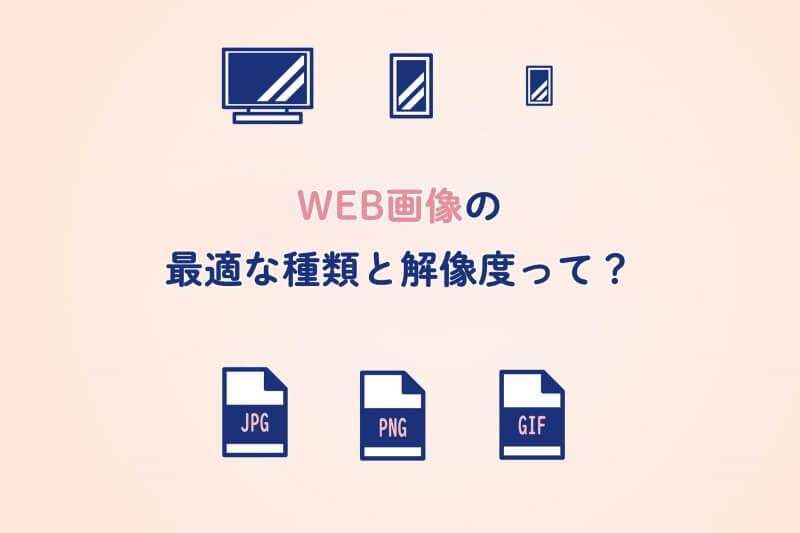 WEB画像の最適な種類と解像度って?【WEBサイト画像作成時のポイント】
