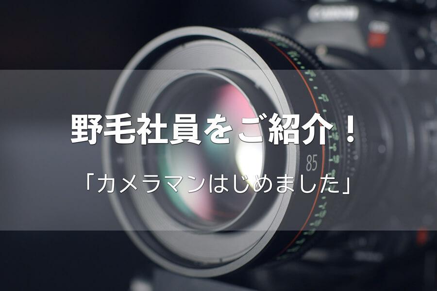 印刷工場から動画制作チームへ!異色の経歴!「カメラマンはじめました」