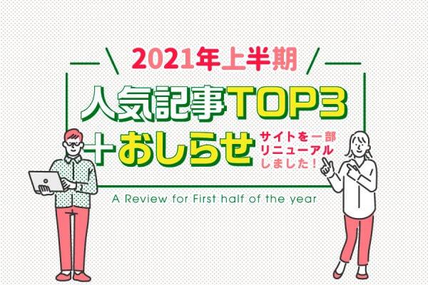 2021年上半期人気記事TOP3&サイトリニューアルのお知らせ!
