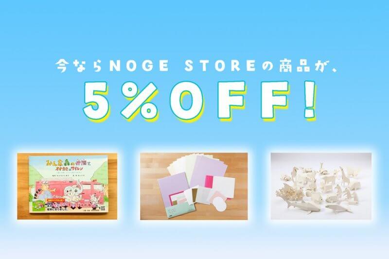 【今なら5%OFF!】夏休みにピッタリの紙モノ商品はいかがですか?【8/3(火)まで】