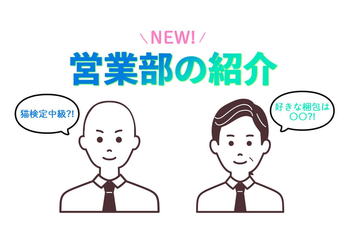 【個性強めなベテラン社員?】NEW営業部をご紹介!