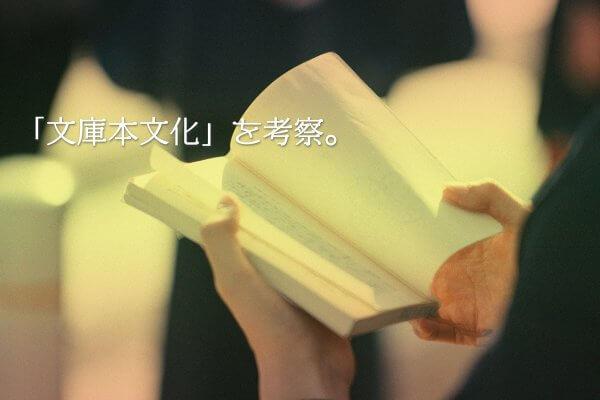 古典名作の普及版として始まった「文庫本文化」。その歴史を考察