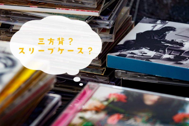 三方背?スリーブケース?CD関連用語を印刷会社的視点で解説