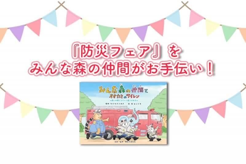 トレッサ横浜で『防災フェア』が開催!「みんな森」のキッズ消防隊がイベントをお手伝いします!