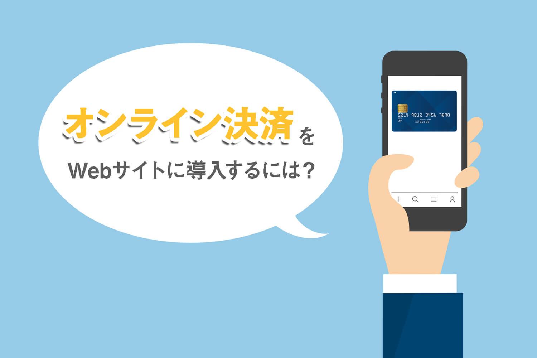 オンライン決済をWebサイトに導入するにはどうする?