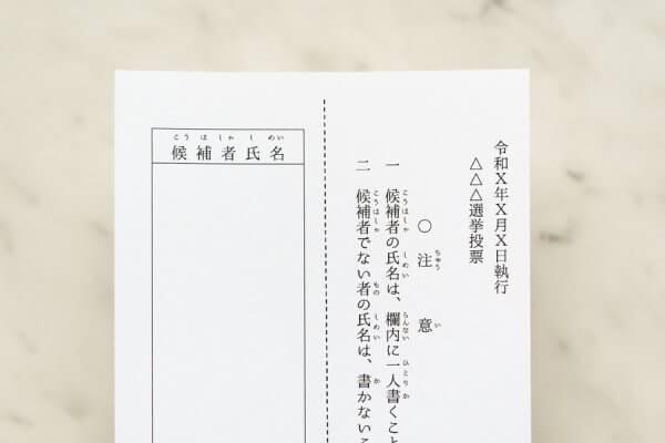 選挙で使われる「ユポ紙」とは?投票用紙やポスターに使われる理由